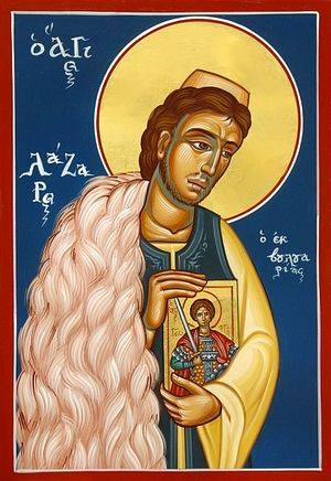 Свети мъченик Лазар Български Дебеделски